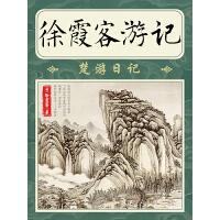 徐霞客游记・楚游日记