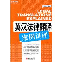 英汉法律翻译案例讲评