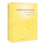 【按需印刷】-计算机科学与软件研究――李未院士七十华诞纪念文集