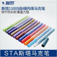 斯塔Sta丙烯马克笔1100s 极细0.5mm彩色油漆笔记号笔针管笔防水手账涂鸦马克笔彩色笔
