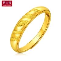 周大福 珠宝首饰足金黄金戒指计价工费58元F161626