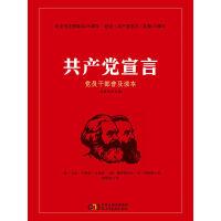 共产党宣言 党员干部普及读本