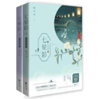 七星彩・完结篇(全2册)