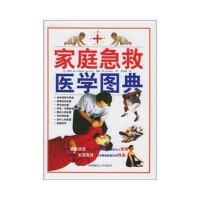 实用急救医学图典(家庭版) [日] �咸锖�,黄伟铭 9787561332344 陕西师范大学出版社