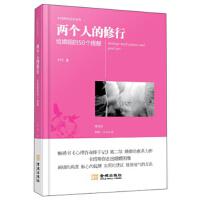 【新书店正版】两个人的修行:给婚姻的50个提醒卡玛金城出版社9787515507606