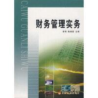 【二手书9成新】财务管理实务李明,陈晓霞9787807342106黄河水利出版社