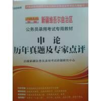 新疆公务员考试用书-申论历年真题及专家点评