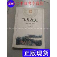 【二手旧书9成新】飞龙在天-中国超越美国 王天玺 签赠本 /王天玺著 红旗出版社
