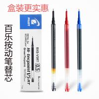 百乐笔芯百乐中性笔替芯BXRT-V5 按动水笔替芯BXS-V5RT 百乐笔芯0.5