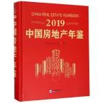 2019中国房地产年鉴(精)