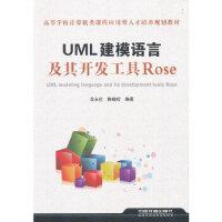 【全新正版】(教材)UML建模语言及其开发工具Rose 余永红,陈晓玲著 9787113126902 中国铁道出版社