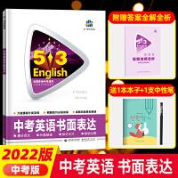 2022新版5.3英语 中考英语书面表达 全国各地中考适用 5年中考3年模拟初三初中英语作文*写作满分范文模板复习辅导资