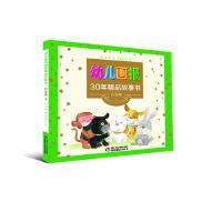 幼儿画报精品故事书白金版4【可开发票】