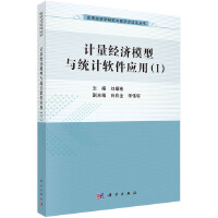 计量经济模型与统计软件应用(1)