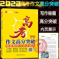 考点帮高考作文高分突破真题精析与技法演练高考语文作文素材范文赏读模拟2022版