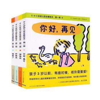 """0-3岁幼儿安全感绘本抱一抱 抱抱我 谁哭了 好朋友 你好,再见 套装全4册 增强孩子皮肤的触觉反应会让孩子拥有安心感 岁以前给足安全感,让孩子成长更顺利,让养育更省心!日本畅销170万册《我的连衣裙》作者西卷茅子,八年打磨0-3岁""""宝宝书"""",给孩子共鸣,让父母更懂孩子"""