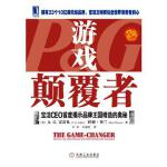 【正版现货】游戏颠覆者 (美)雷富礼,辛弘,石超艺 9787111254355 机械工业出版社