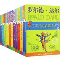 罗尔德达尔作品典藏全套13册儿童文学查理和巧克力工厂 小学生课外阅读书籍了不起的狐狸爸爸 罗尔德达尔的书 全套