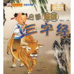 【新书店正版】中国传统文化经典《三字经》李翰文9787807596073万卷出版公司