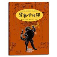 穿靴子的猫 [瑞士]汉斯・费舍尔,郝小慧 9787571103422 大象出版社【直发】 达额立减 闪电发货 80%城市