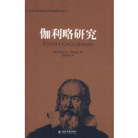 北京大学科技史与科技哲学丛书―伽利略研究