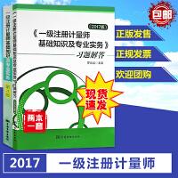 2017年 一级注册计量师考试教材(第4版)一级注册计量师基础知识及专业实务(教材+习题解答)(共2