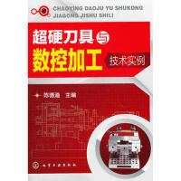 超硬刀具与数控加工技术实例*9787122130693 陈德道