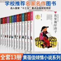 全套13册黄蓓佳倾情小说系列我要做个好孩子正版书今天我是升旗手童眸亲亲我的妈妈你是我的宝贝儿童文学7-8-9-12周岁