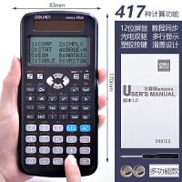 科学计算器多功能学生用函数计算机工程考试大学会计金融 黑色 多功能函数计算器