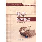 【正版直发】电子技术基础 刘美玲 等 9787302262992 清华大学出版社
