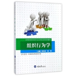 【正版现货】组织行为学