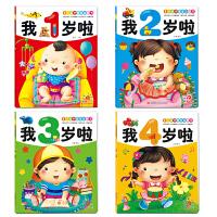 正版阳光宝贝1-4岁宝宝益智书 全4本 我1岁啦婴幼儿早教益智游戏书0-3岁宝宝启蒙早教图书儿童学前教育看图识字读物正