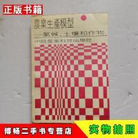 【二手9成新】�r�I生�a模型�夂蛲寥篮妥魑�H.范柯��J.沃��夫中���r�I科技出版