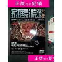 [旧书二手9成新]家庭影院技术2011.12