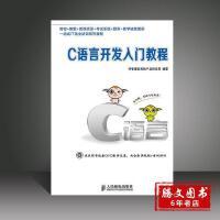 C语言开发入门教程 传智播客高教产品研发部 一站式IT就业人民邮电出版社