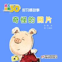 幼儿画报30年精华典藏�q奇怪的照片(多媒体电子书)(仅适用PC阅读)