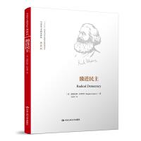 激进民主(马克思主义研究译丛・典藏版)