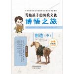 写给孩子的传统文化――博悟之旅・创造(中)