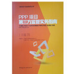 PPP项目第三方监管实务指南
