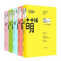 萌16-20:全国新概念作文大赛获奖作品选(套装全5册)