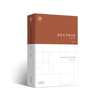 康德哲学诸问题(增订本)精装