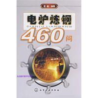 电炉炼钢460问 王维【稀缺旧书】