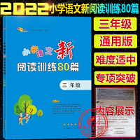 小学语文新阅读训练80篇三年级上册下册全一册通用版2022新版68所名校图书小学3年级语文阅读专项训练