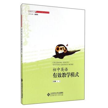 正版图书全国中小学有效教学模式指导丛书:初中英语有效教学模式 王笃勤 9787303128457 北京师范大学出版社 正版图书!客服电话15726655835