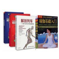 正版现货 解剖列车简体中文第三版+图解瑜伽基础入门运动解剖书1+2 运动者受益一生的身体技能训练书+运动者总要读透的身