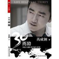 30而励:风暴主播思考中国与世界(央视主播芮成钢自传)
