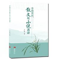 【正版现货】中国古代散文与小说选讲 王广福 9787562177685 西南师范大学出版社