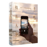 手机摄影技法大全(全彩) 先锋影像著 9787121311338 电子工业出版社