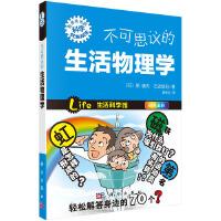 不可思议的生活物理学(日)原康夫,右近修治著;滕永红译9787030368317科学出版社