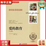 爱的教育 阿米琪斯 9787556823833 二十一世纪出版社 新华正版 全国70%城市次日达